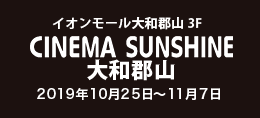 cinema sunshine大和郡山